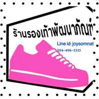 ร้านรองเท้า พัฒนาภัณฑ์-นครปฐม | 094 496 5333